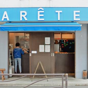 元住吉のパン屋「アレット」さんでの期間限定販売