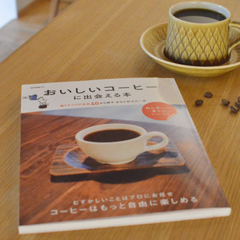 『おいしいコーヒーに出会える本』に掲載されました