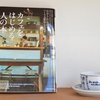 『カフェをはじめる人の本』に掲載されました