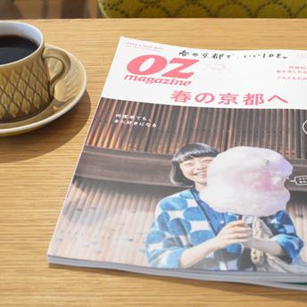 『OZ magazine 3月号/OZmall』に掲載されました