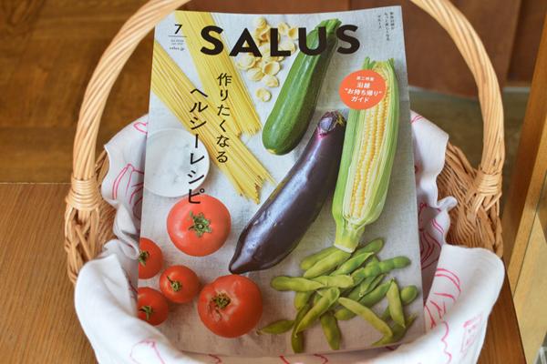 SALUS 7月号に掲載されました