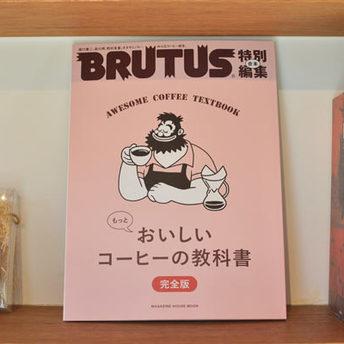BRUTUS特別編集