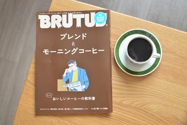 2020020501_brutus_hp.jpg